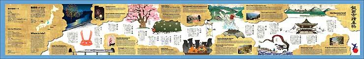外国人向けに制作した「飯田市絵巻物」