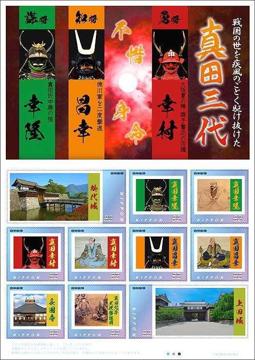 販売が始まったフレーム切手「真田三代」