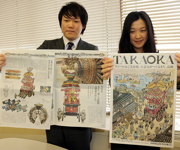 高岡の歴史と文化をアピールするタブロイド判小冊子