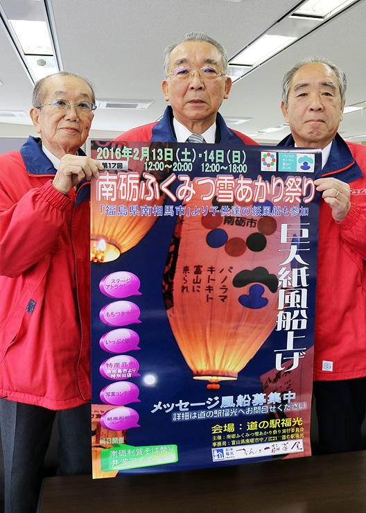 祭りのポスターを持つ(右から)東田、松本両副委員長と三田部会長=北日本新聞社