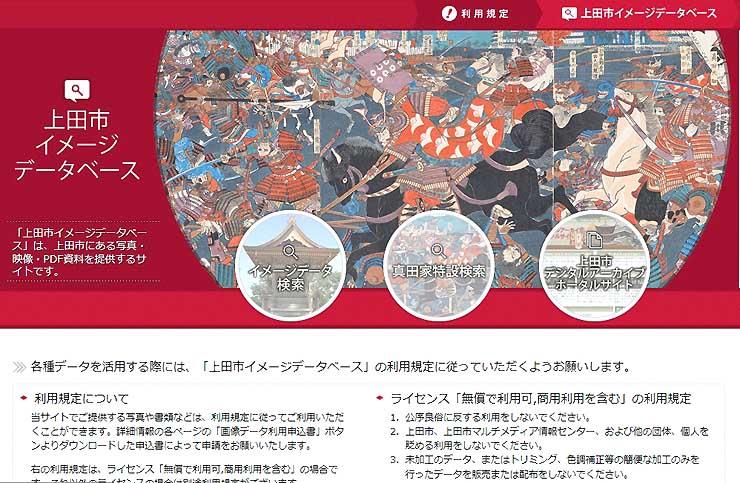 真田氏の画像資料などを収めた「上田市イメージデータベース」の画面
