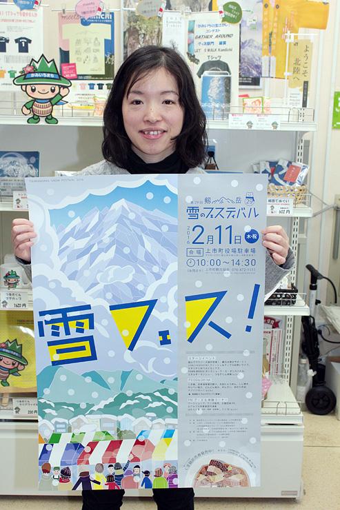 剱岳雪のフェスティバルのポスターを手にするスタッフ