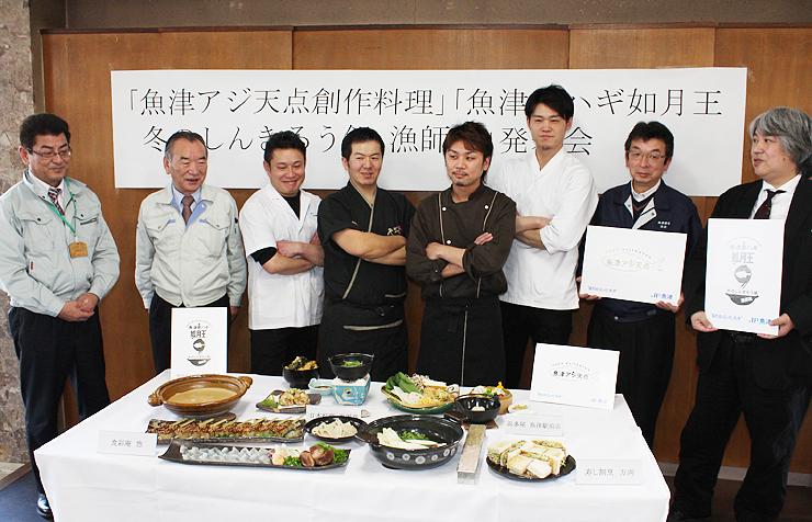 魚津アジ天点の料理としんきろう鍋を紹介する料理人と関係者