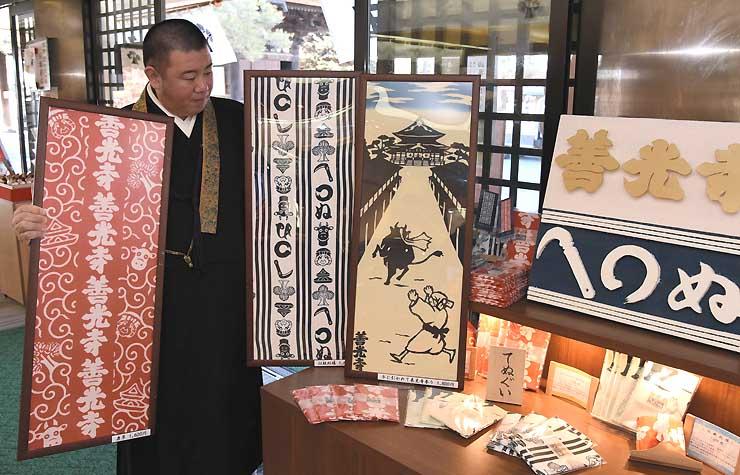 「牛に引かれて善光寺参り」の伝説など3種類の絵柄がある善光寺と「かまわぬ」共同企画の手ぬぐい