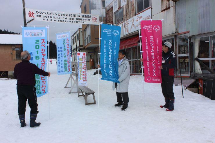 SOの雪上競技会場となる五日町スキー場。のぼり旗や立て看板の飾り付けが始まり、歓迎ムードが高まっている=6日、南魚沼市