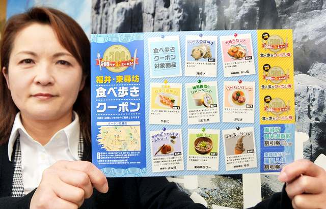 8商品から好みの3商品と交換できる食べ歩きクーポン=福井県坂井市の東尋坊