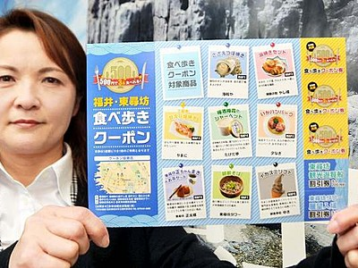 東尋坊、お得に食べ歩き 3品500円クーポンを通年販売