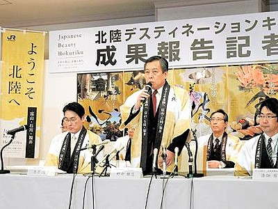 福井県観光26%増の83万人 北陸DC成果を発表