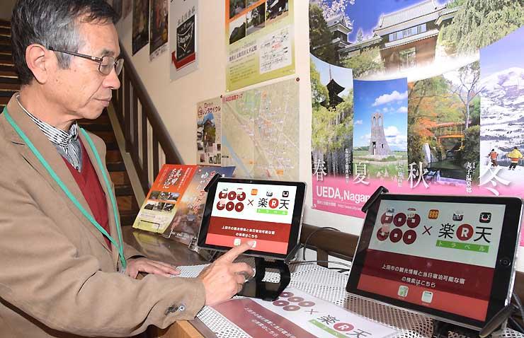 宿泊施設や観光情報が検索できるタブレット端末