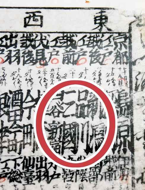 番付表に隣り合って並ぶ「三國」と「品川」の文字