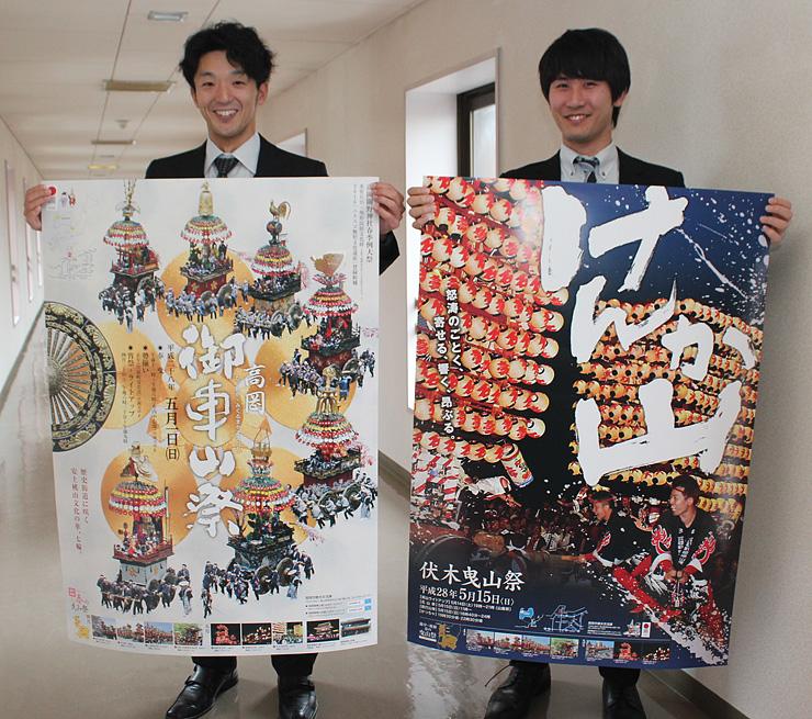 高岡御車山祭(左)と伏木曳山祭のポスターをPRする高岡市職員=高岡市役所