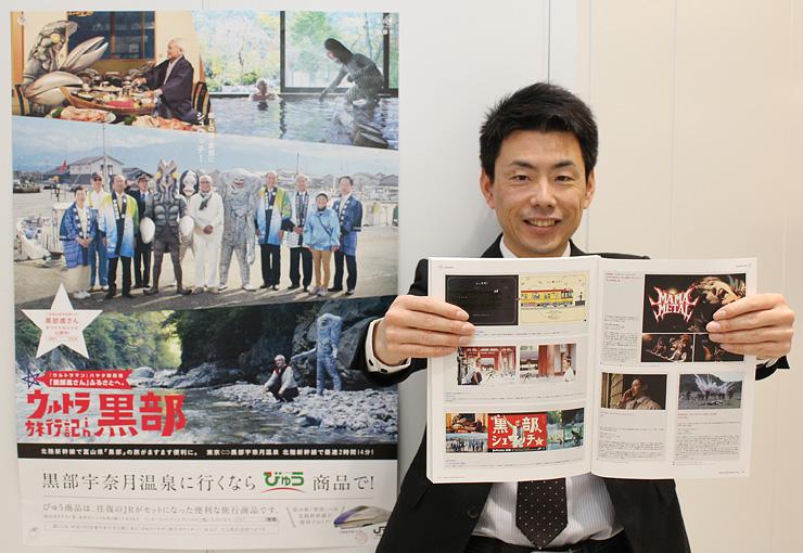 ウルトラマンを採用した黒部市のPRポスター(左)とポスターを紹介した雑誌の一つ=黒部市役所