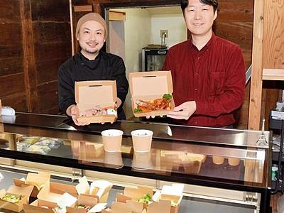 蔵を改修しフレンチ総菜店オープン 地元野菜や魚介類、輸入食材も