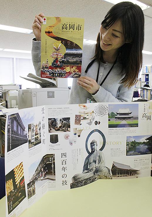 高岡市が作成した県外向け観光PRパンフレット