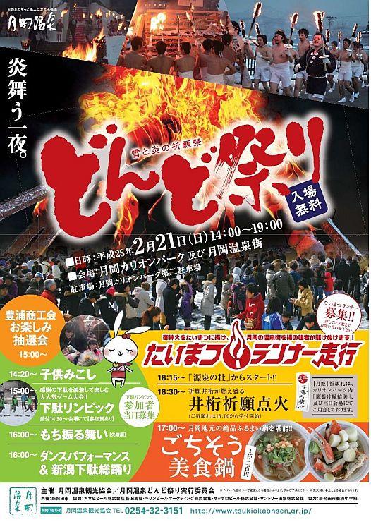 月岡温泉観光協会「どんど祭り」のポスター(同協会提供)