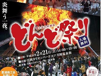 新発田 温泉祭り楽しもう 21日「どんど祭り」
