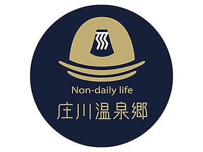 庄川温泉郷のロゴが完成