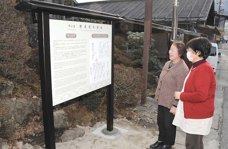 大桑村の旧中山道・野尻宿の本陣跡前に登場した立て看板