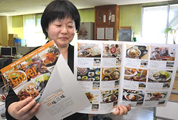 ジビエ料理を食べられる飲食店などを紹介した冊子