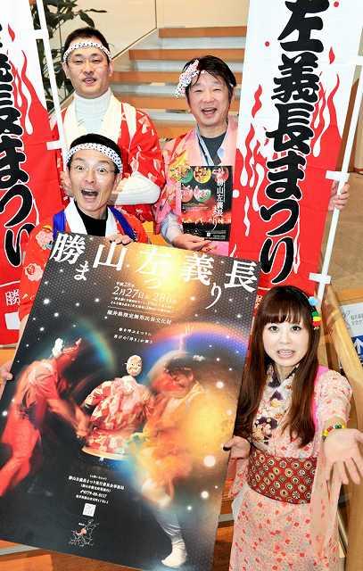 勝山左義長まつりへの来場を呼び掛ける宣伝隊=23日、福井新聞社