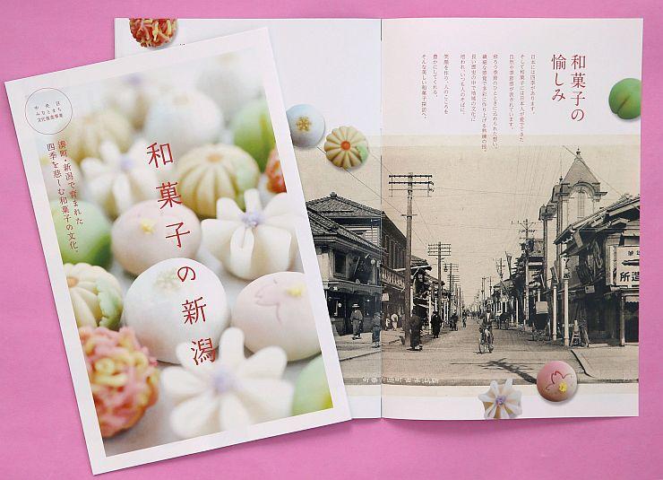 菓子の文化や歴史を紹介するPR冊子「和菓子の新潟」