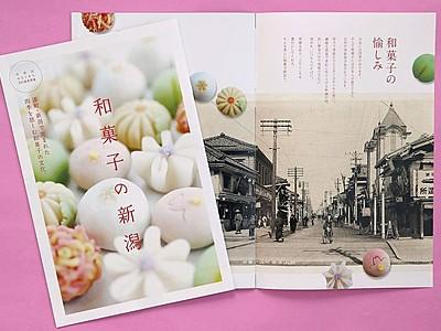 和菓子から知る湊町 新潟・中央区の協議会 PR冊子作成 3月まで関連の催し