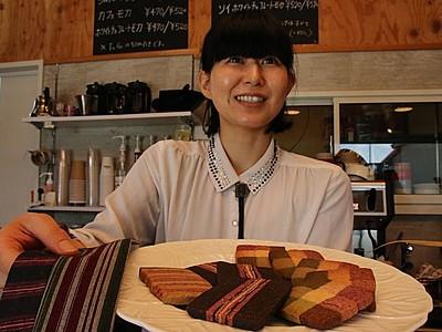 小須戸縞をクッキーに 秋葉区のカフェ店主考案 新しい土産物目指す