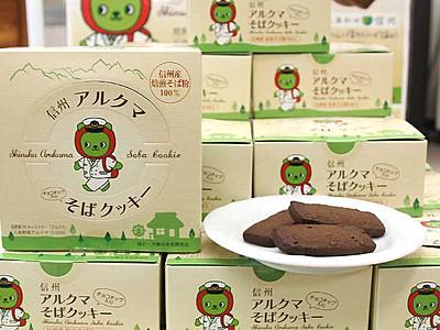 県産の粉で「アルクマそばクッキー」 3月1日発売