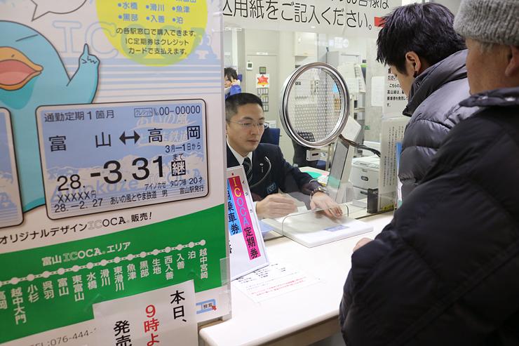 窓口でICカードを買い求める人ら=富山駅