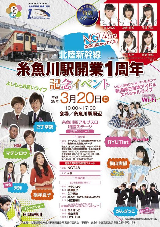 糸魚川駅周辺で開かれる新幹線開業1周年イベントのチラシ