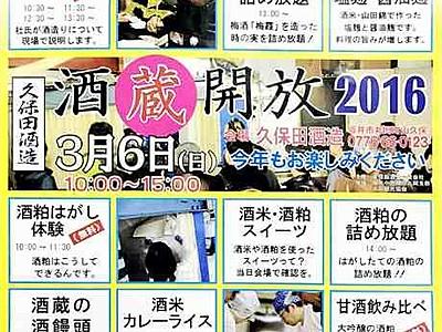 丸岡の久保田酒造が酒蔵開放 6日、飲み比べなど多彩催し
