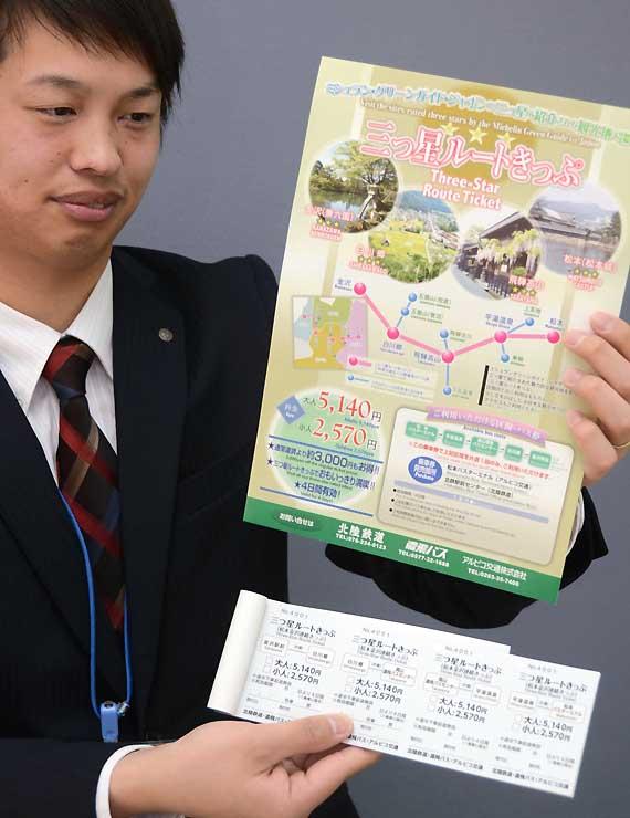 「三つ星ルートきっぷ」のチラシ(上)と乗り継ぎ割引乗車券=松本市のアルピコ交通