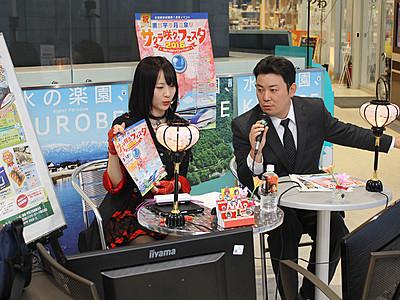 新幹線開業1周年PR 黒部で動画サイト番組