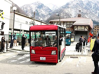 温泉街の電動バス3台に 宇奈月