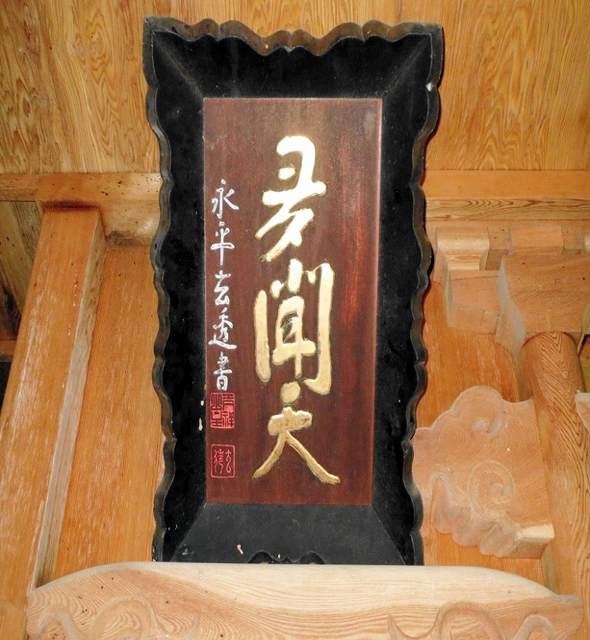 吉野ケ岳の拝殿内に掲げられている「多聞天」と書かれた扁額