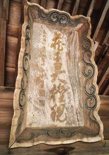吉野ケ岳の拝殿に掲げられている「蔵王大権現」と書かれた扁額