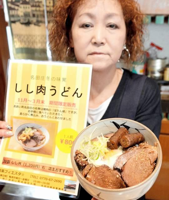 イノシシ肉を使った丼=8日、福井県おおい町名田庄久坂の喫茶「フィエスタ」