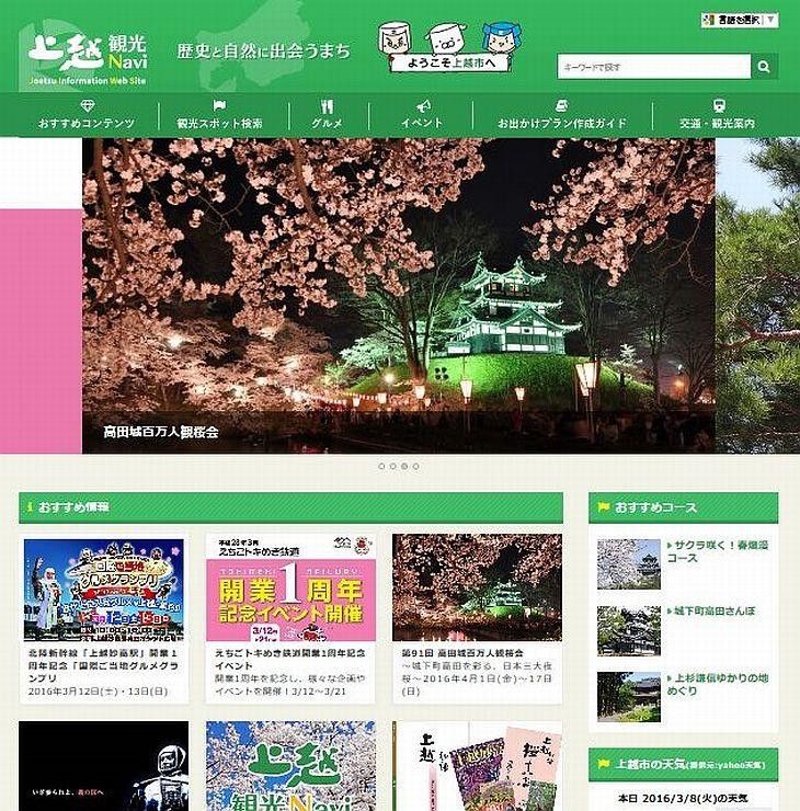 上越市が新しく開設した観光ホームページ