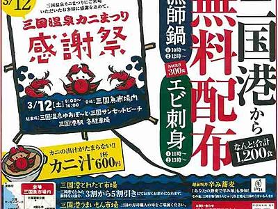越前がに「食べ納め」にいかが 12日、坂井・三国で「感謝祭」