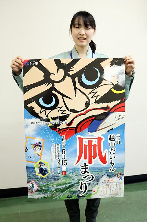 「越中だいもん凧まつり」をPRするポスター