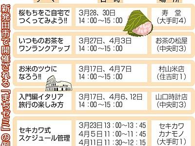 """お店が""""教室"""" 新発田まちゼミ 25店舗・15日スタート"""