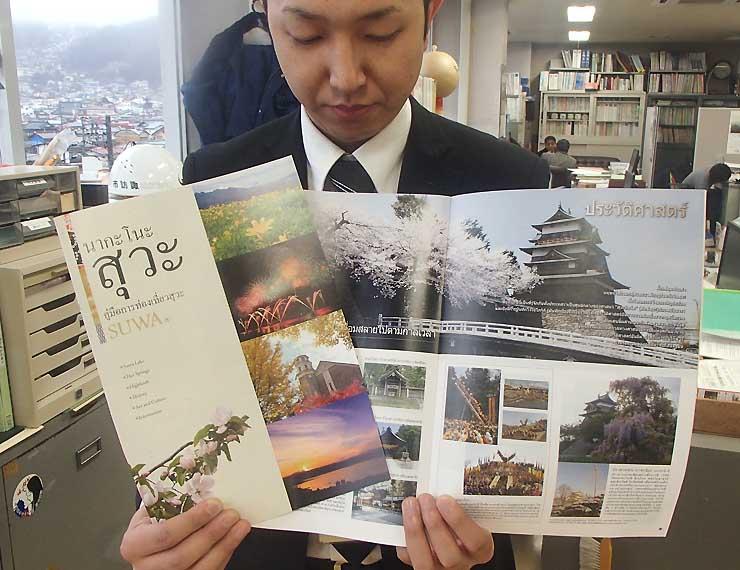 諏訪市が作ったタイ語版の観光パンフレット