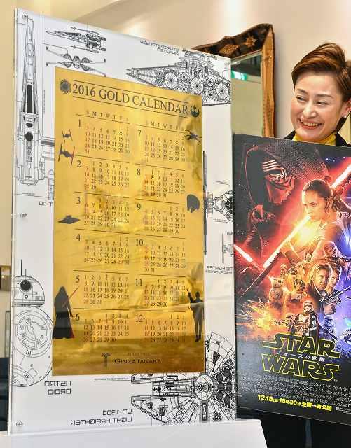 スター・ウォーズをモチーフにデザインした純金カレンダー=10日、福井市中央1丁目の宝石時計の武内