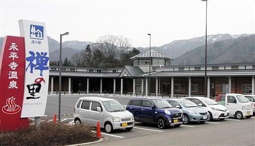 19日にオープンする道の駅「禅の里」=福井県永平寺町清水