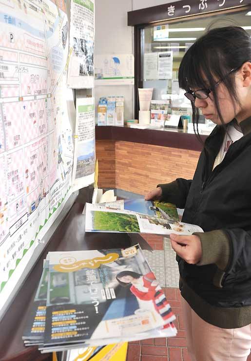 JR中込駅にも置かれているご当地情報誌「信州佐久じゃらん」