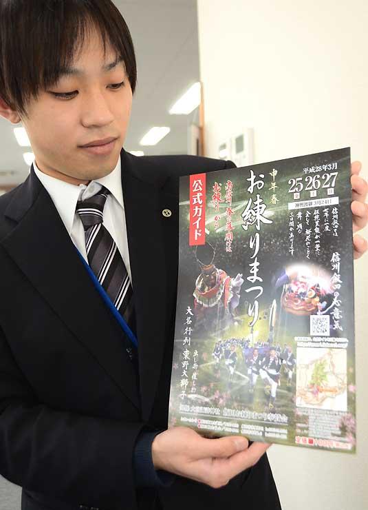 12日から販売される「飯田お練りまつり」の公式ガイド