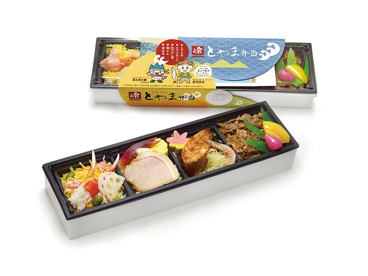 源が発売する「とやま弁当」。8種類の県産食材を使っている