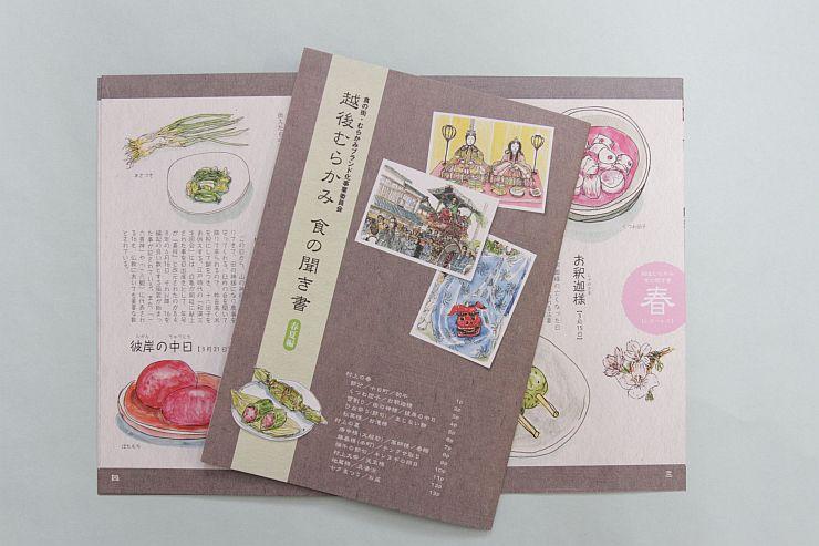 村上商工会議所が発行した「越後むらかみ食の聞き書春夏編」の冊子=8日、村上市