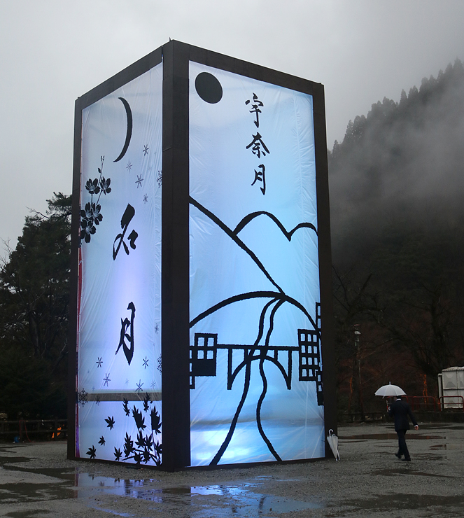点灯が始まった宇奈月温泉に国内最大級の巨大あんどん=黒部市宇奈月温泉の宇奈月公園