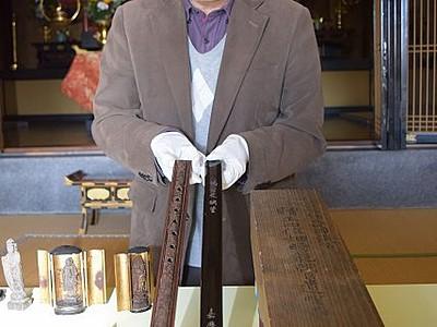 武将・畑時能の鉄笛を初公開へ 菩提寺が680年秘蔵、福井県あわら